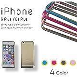 iPhone6s Plus スマホケース アルミバンパー ゴールドエッジ ビビットピンク・ゴールドエッジ iPhone6 6s 6Plus 6sPlus スマートフォン スマホ ケース 超軽量 耐衝撃 衝撃保護 アイフォン アイホン アルミニウム(カバー ケータイカバー 携帯ケース スマートフォンケース スマフォ スマホカバー)