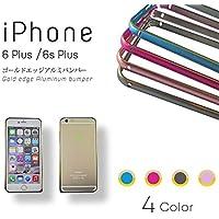 iPhone6s Plus スマホケース アルミバンパー ゴールドエッジ ライトピンク・ゴールドエッジ iPhone6 6s 6Plus 6sPlus スマートフォン スマホ ケース 超軽量 耐衝撃 衝撃保護 アイフォン アイホン アルミニウム(カバー ケータイカバー 携帯ケース スマートフォンケース スマフォ スマホカバー)