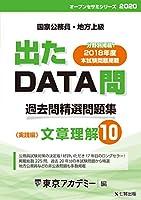 出たDATA問 10 文章理解 実践編 2020年度版 国家公務員・地方上級 (東京アカデミー編)