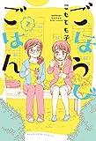 ごほうびごはん 7巻 (芳文社コミックス)