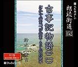 朗読CD 朗読街道(152)古事記物語(二) 鈴木三重吉