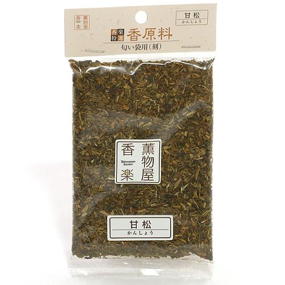 条件付き予想するポジティブ天然香原料?刻甘松(かんしょう)