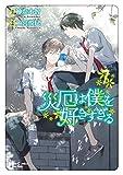 災厄は僕を好きすぎる(7)【SS付き電子限定版】 (Charaコミックス)