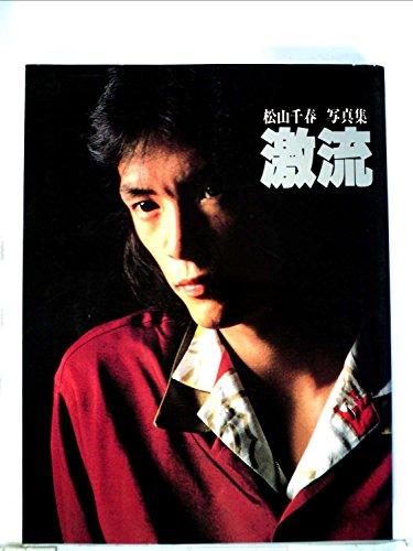 松山千春写真集・激流 (1979年)