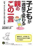 子どもが一週間で変わる親の「この一言」: 必ず、子どもが大きく伸びる言葉 (知的生きかた文庫) -
