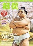 相撲 2017年 05 月号 [雑誌]