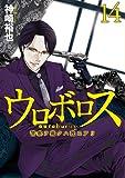 ウロボロス 14―警察ヲ裁クハ我ニアリ (BUNCH COMICS)