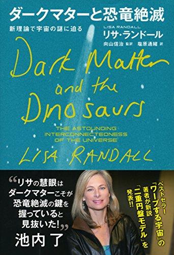 ダークマターと恐竜絶滅―新理論で宇宙の謎に迫る