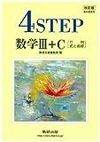 教科書傍用4STEP数学3+C 改訂版