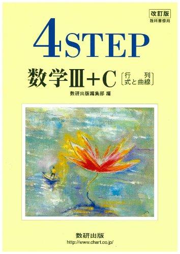 教科書傍用4STEP数学3+C 改訂版の詳細を見る