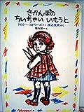 きかんぼのちいちゃいいもうと (1978年) (世界傑作童話シリーズ)