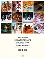 MINIATURE LIFE COLLECTION 2019 CALENDAR 日本の昔話 卓上版 A5変形 197×154mm