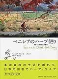 ベニシアのハーブ便り ― 京都・大原の古民家暮らし Venetia's Ohara Herb Diary 画像