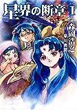 星界の断章 Ⅰ 星界シリーズ (ハヤカワ文庫JA)