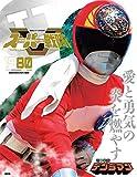 スーパー戦隊 Official Mook 20世紀 1980 電子戦隊デンジマン (講談社シリーズMOOK)