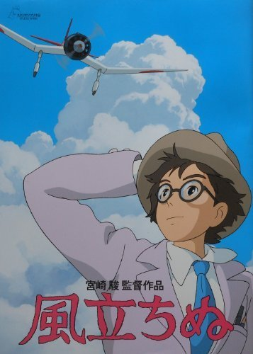 風立ちぬ  KAZETACHINU  映画パンフレット 監督 宮崎駿  声:庵野秀明の詳細を見る