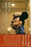 Disney in Pocket 旅する東京ディズニーシー (Disney in Pocketシリーズ) 画像