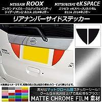 AP リアナンバーサイドステッカー マットクローム調 ニッサン/ミツビシ デイズルークス/eKスペース B21A/B11A ライトグリーン AP-MTCR3555-LGR 入数:1セット(2枚)