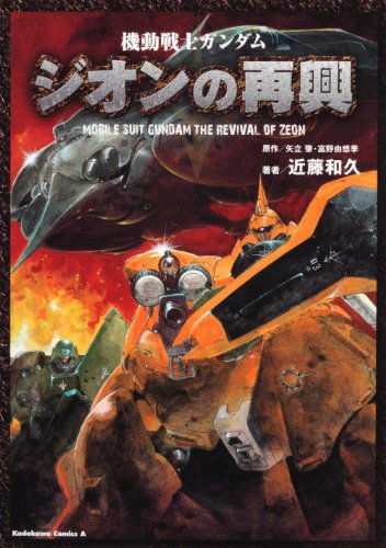 機動戦士ガンダム ジオンの再興 (角川コミックス・エース 17-6)の詳細を見る