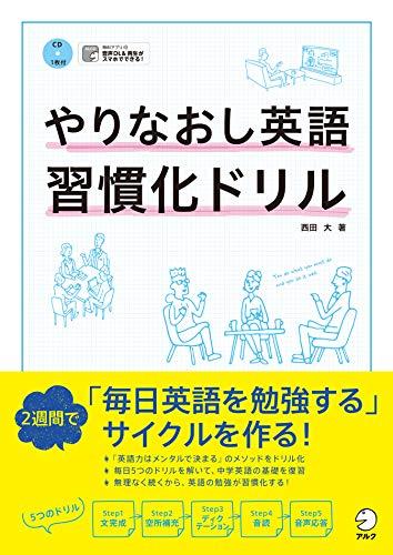 [音声DL付]やりなおし英語習慣化ドリル