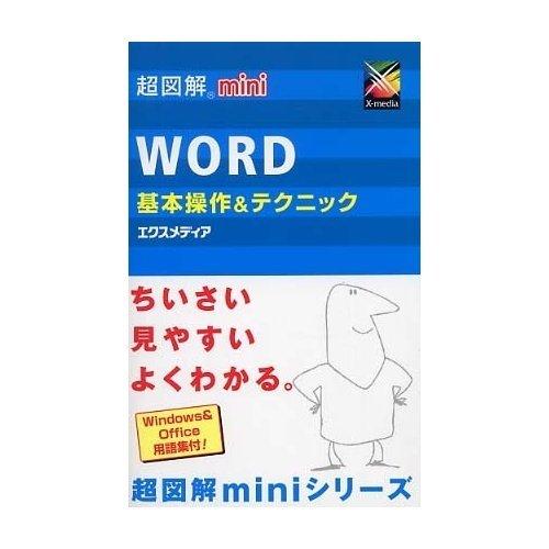 超図解mini Word基本操作&テクニック (超図解miniシリーズ)の詳細を見る