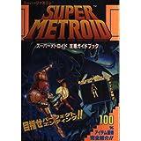 スーパーメトロイド攻略ガイドブック (スーパーファミコン攻略ガイドブック)