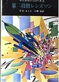 第二段階レンズマン (創元推理文庫―レンズマン・シリーズ (603‐3))
