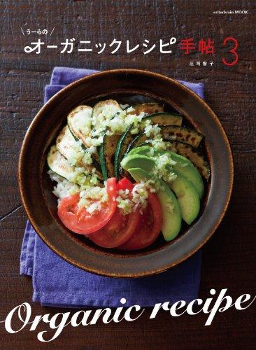 うーらのオーガニックレシピ手帖3 (エンターブレインムック)