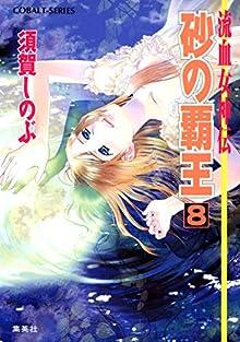 流血女神伝 砂の覇王8 (集英社コバルト文庫)
