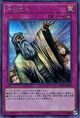 神の宣告 シークレットレア 遊戯王 20th アニバーサリー レジェンド コレクション 20th-jpc95