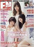 徳間書店 ENTAME(エンタメ) 2016年 01 月号の画像