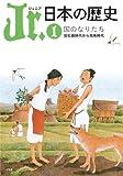 Jr. 日本の歴史 (1) 国のなりたち 旧石器時代から飛鳥時代 (ジュニア 日本の歴史)