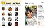 ニコンD3000マスターガイド (インプレスムック DCM MOOK) 画像