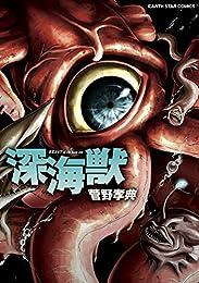 深海獣 1 (アース・スターコミックス)