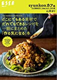【Amazon.co.jp限定】おしゃれなレシピカード付き!  syunkonカフェ どこにで...