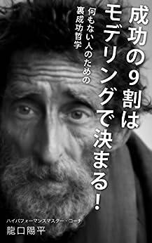 [龍口陽平]の成功の9割はモデリングで決まる!: 【何もない人のための裏成功哲学】