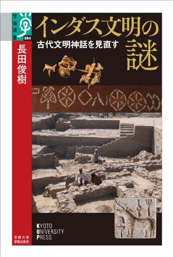 インダス文明の謎: 古代文明神話を見直す (学術選書)