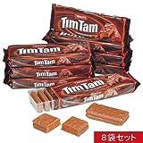 【オーストラリア お土産】ティムタム オリジナル8袋セット(オーストラリア チョコレート)