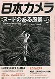 日本カメラ 2015年 05 月号 [雑誌] 画像
