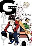 がいCHU! 1 (B's-LOG COMICS)