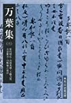 万葉集(三) (岩波文庫)