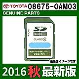 トヨタ(TOYOTA) トヨタ純正 ナビゲーション用 地図更新SDカード 全国版 08675-0AM03