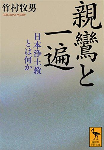 [画像:親鸞と一遍 日本浄土教とは何か (講談社学術文庫)]