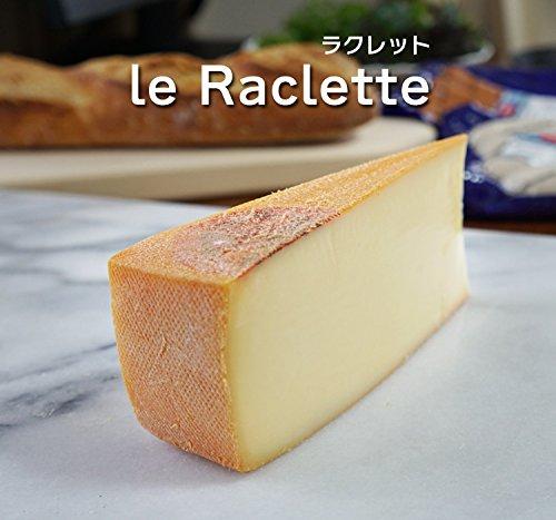 フランス産ラクレットチーズ 250~300g セミハードチーズ 冷蔵