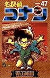 名探偵コナン(47) (少年サンデーコミックス)
