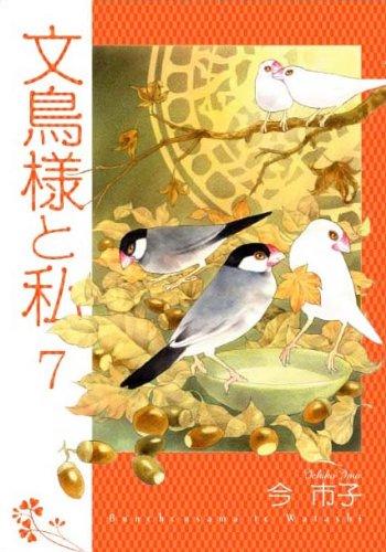 文鳥様と私 7 (LGAコミックス)の詳細を見る