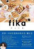 fika(フィーカ)世界一幸せな北欧の休み方・働き方 (veggy Books) 画像