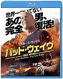 バッド・ウェイヴ[Blu-ray/ブルーレイ]