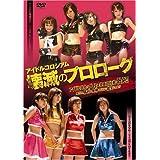 アイドルコロシアム 壊滅のプロローグ             [DVD]