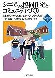 シニアによる協同住宅とコミュニティづくり―日本とデンマークにおけるコ・ハウジングの実践 (新・MINERVA福祉ライブラリー)